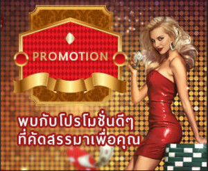 promotion-holiday
