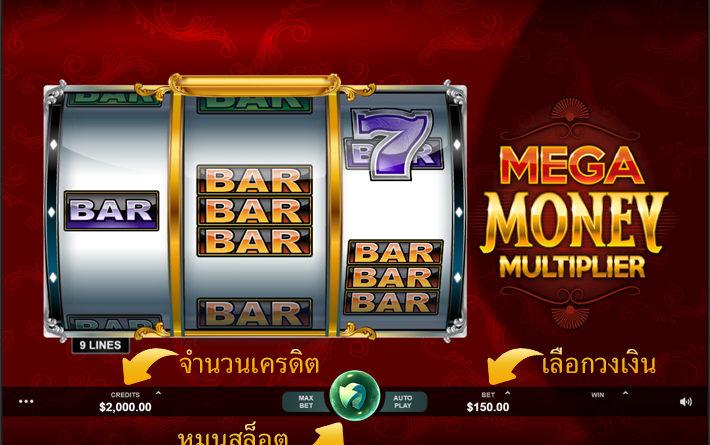 Mega Money Multiplier เกมสล็อตออนไลน์สุดคลาสสิค